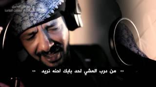 سمعاً وطاعة | قحطان البديري | محرم 1438