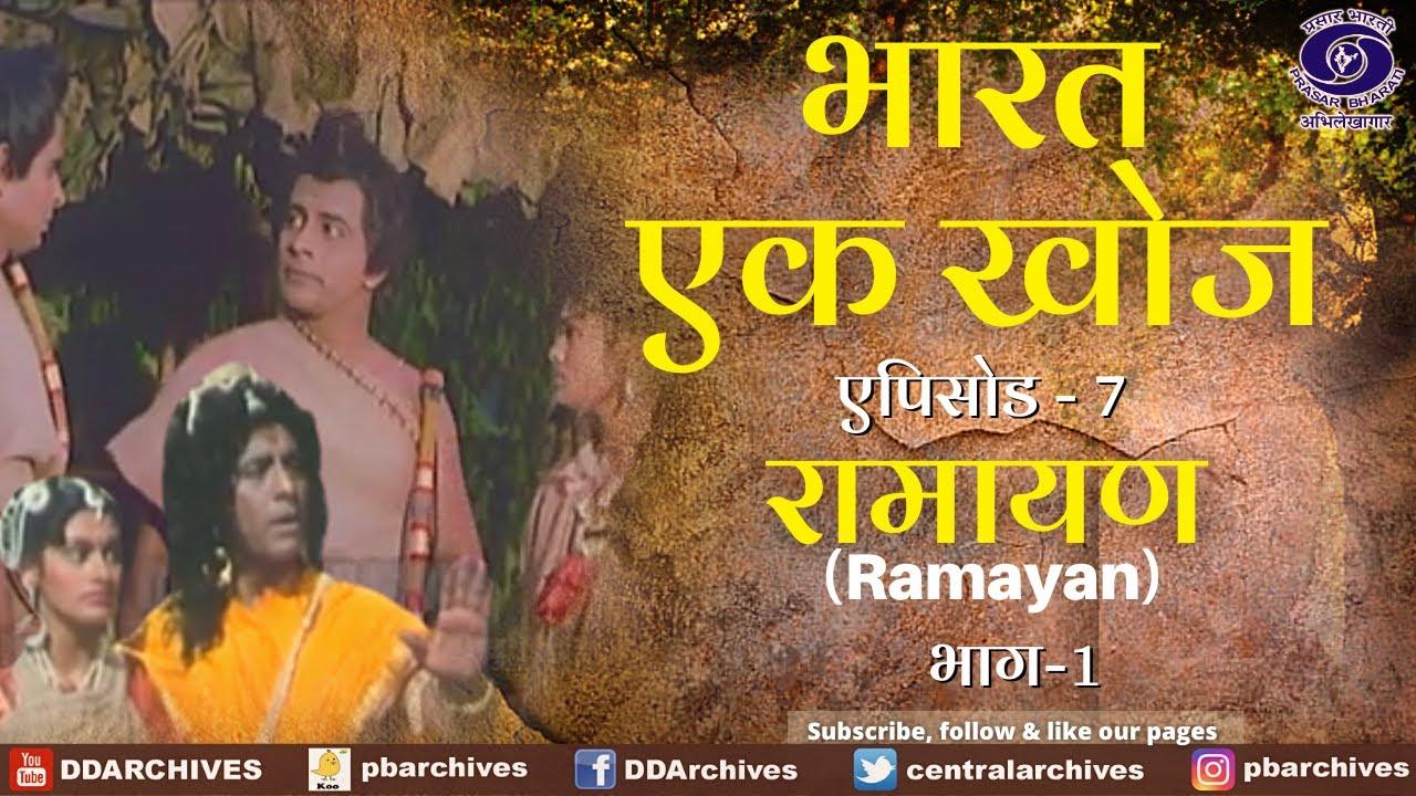 Download Bharat Ek Khoj | Episode-7 | Ramayana, Part-I
