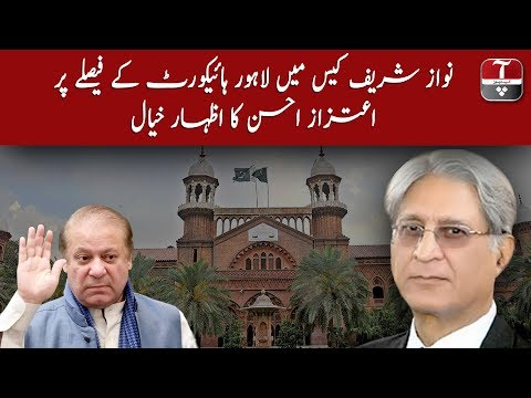 Aitzaz Ahsan expressed his views on Lahore High Court's decision | Aap News