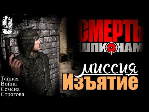 """Прохождение """"Смерть Шпионам"""" - миссия 9 / Изъятие"""
