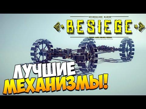 Играем в Besiege | Лучшие механизмы! #6
