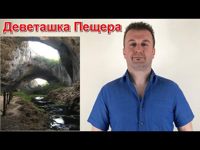 1. Деветашка Пещера – (Инфо, Вход, Карта, Снимки, Разстояние, Работно Време) - Ivo Ignatov