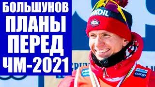 Лыжные гонки 20 21 ЧМ 2021 Большунов не выступит на этапах кубка мира в Ульрисехамне и Нове Место