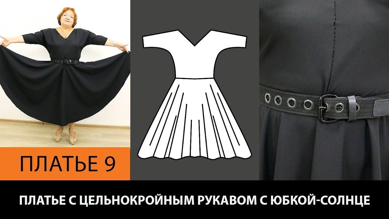 Выкройка отрезного по талии платья с юбкой полусолнце с рукавами фото 561