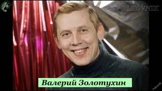 Валерий Золотухин. ЖиЗнЛ. Судьба и творчество...