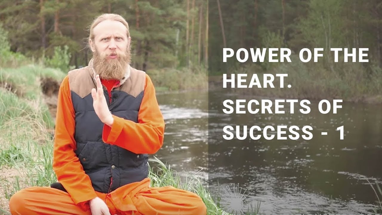 Power of the Heart. Secrets of Success - 1