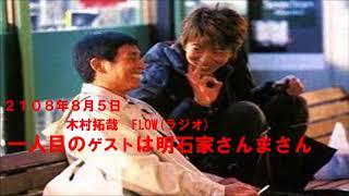 """(関連動画) 木村拓哉が被災地に訪れた""""本当の理由""""に涙が止まらない…..."""