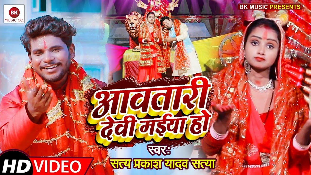 #VIDEO SONG #सत्य प्रकाश यादव सत्या का देवी गीत का एक और तहलका, आवतारी देवी मईया हो