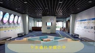 名古屋市下水道科学館 名城水処理センター