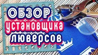 установщик люверсов с AliExpress Обзор Скрапбукинг