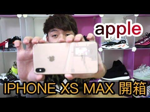 iphone xs max 金色開箱 評測 介紹 nike acronym x presto review