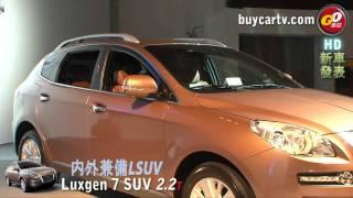Luxgen7 LSUV首曝記者會