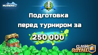 Подготовка перед турниром за 250 000 кристаллов | Clash Royale