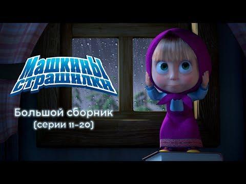 Машкины Страшилки - Большой сборник страшилок 2 🎃 - Популярные видеоролики!