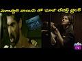 Ghazi Telugu Movie Latest Trailer with chiranjeevi voice over