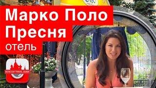 Отель Марко Поло Москва  [МосковскийВидеоГид]