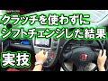 クラッチを使わずに シフトチェンジ (シフトアップ・ダウン) CIVIC TYPE-R EP3 【D…