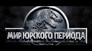 """Первый дублированный трейлер фильма """"Мир Юрского периода"""" 2015"""