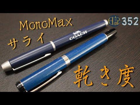 #352 MonoMaxとサライの万年筆 乾き度チェック [fountain pen]