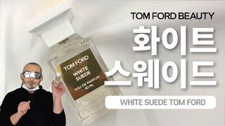 톰포드 향수 중에 인기 탑티어! feat. 화이트 스웨…