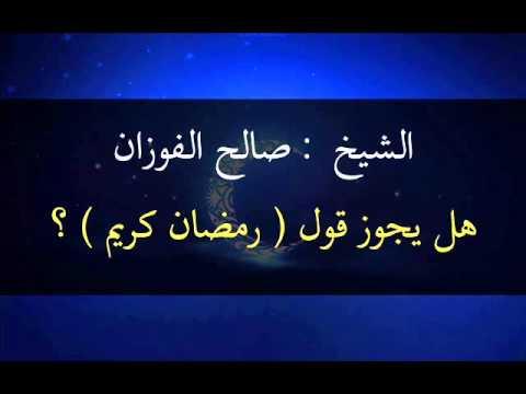 هل يجوز قول رمضان كريم الشيخ صالح الفوزان Youtube