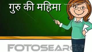 Poem on teacher's day | guru poornima