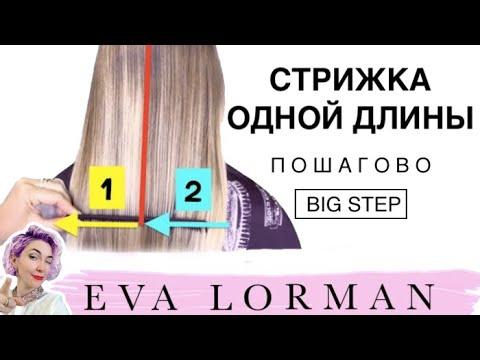 Как стричь ЖЕНСКИЕ СТРИЖКИ! Женская стрижка на Длинные волосы! Стрижки Пошагово!
