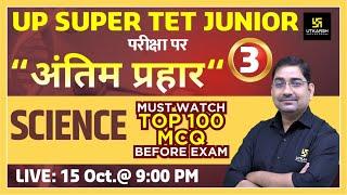 UP Super TET Junior || Science #3 || Most Important Question | Prayag Sir | UP Utkarsh