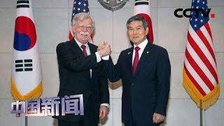 [中国新闻] 美总统国家安全事务助理博尔顿访问韩国 | CCTV中文国际