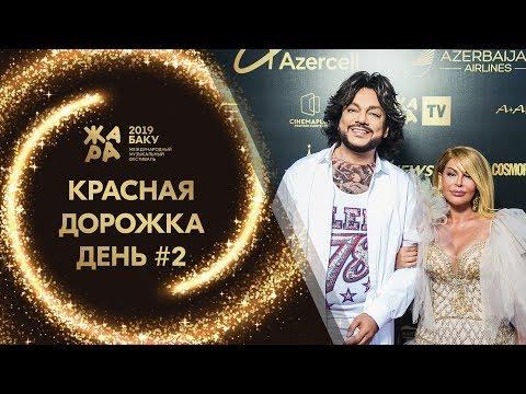 ЖАРА В БАКУ 2019 /// КРАСНАЯ ДОРОЖКА /// ДЕНЬ 2