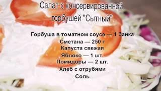 Лучшие рецепты салатов.Салат с консервированной горбушей.