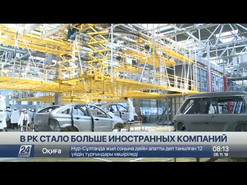 В Казахстане стало больше иностранных компаний