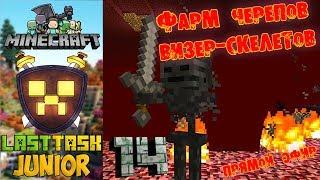 Фарм черепов визер-скелетов Last Task Junior Эпизод 14 Minecraft