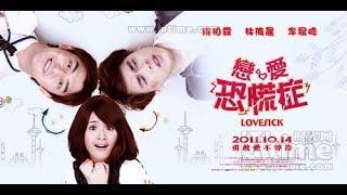 Дорама Фобия любви | Lovesick