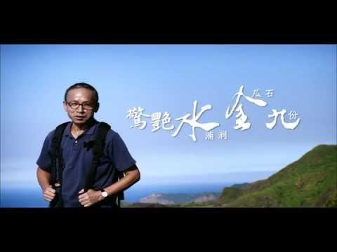 驚艷水金九-歲月篇
