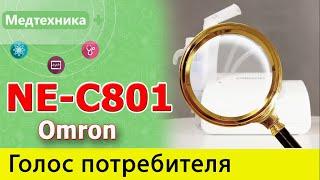 Компрессорный ингалятор Omron NE-C801 - рубрика