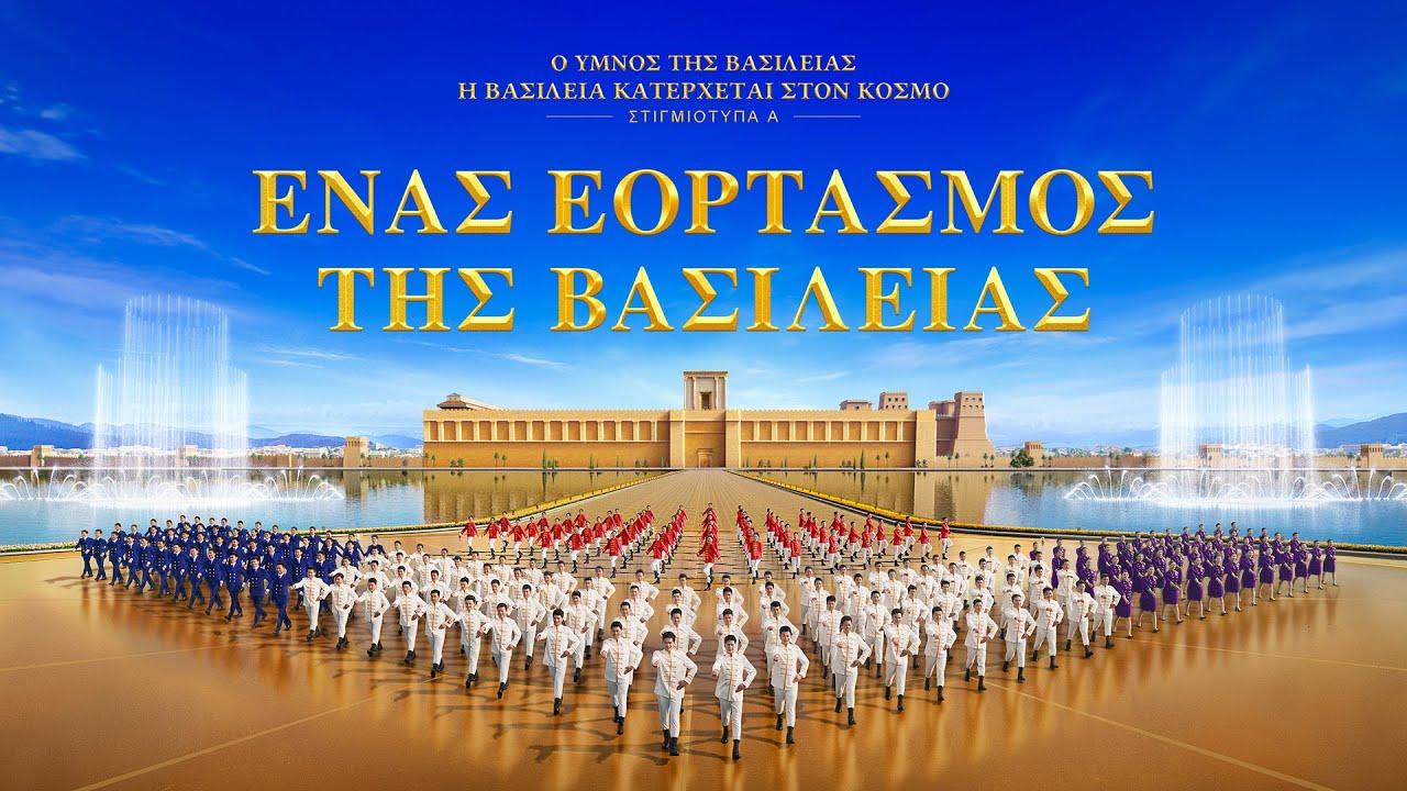 Ευαγγελική χορωδία | «Ο ύμνος της βασιλείας: Η βασιλεία κατέρχεται στον κόσμο»