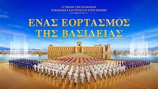 Ευαγγελική χορωδία | «Ο ύμνος της βασιλείας: Η βασιλεία κατέρχεται στον κόσμο» Στιγμιότυπα Α: Ένας εορτασμός της βασιλείας