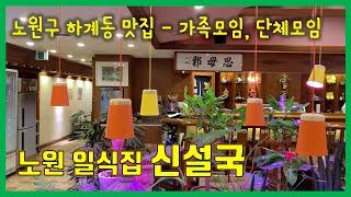 신설국 - 서울 노원구 하계동 맛집, 일식집, 가족모임…