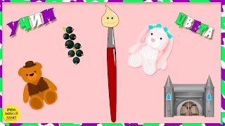 Волшебная кисточка. Учим цвета серия 3. Развивающие мультфильмы для детей