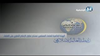 الهيئة العالمية للعلماء المسلمين تستنكر تطاول الإعلام القطري على العلماء