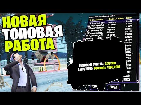 60 МИНУТ ПЕРЕВОЗЧИК СЕМЕЙНОЙ ПРИБЫЛИ на АРИЗОНА РП САМП