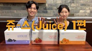 애터미 주스 3종 리뷰: 오렌지, 자몽, 블루베리