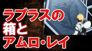【ガンダム】ラプラスの箱とアムロ・レイ(考察)