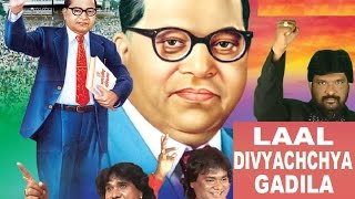 Laal Divyachchya Gadila [Full Song] I Yogdaan Bheemach
