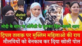 Triple Talaq Bill पर मुस्लिम महिलाओ की राय, Modi और मौलवियों पर बोली बड़ी बात