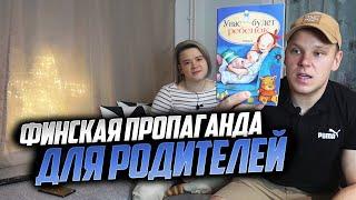 Беременность в Финляндии: Прием врача, рекомендации и пропаганда.