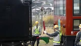 [汽笛3回あり]C57形蒸気機関車180号機 ばんえつ物語号 新津駅連結シーン