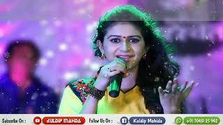 Tali Pado To Mara Shyam Ni Re Full Song Lyrics | Singer By Kinjal Dave | 2018 New Gujarati Song