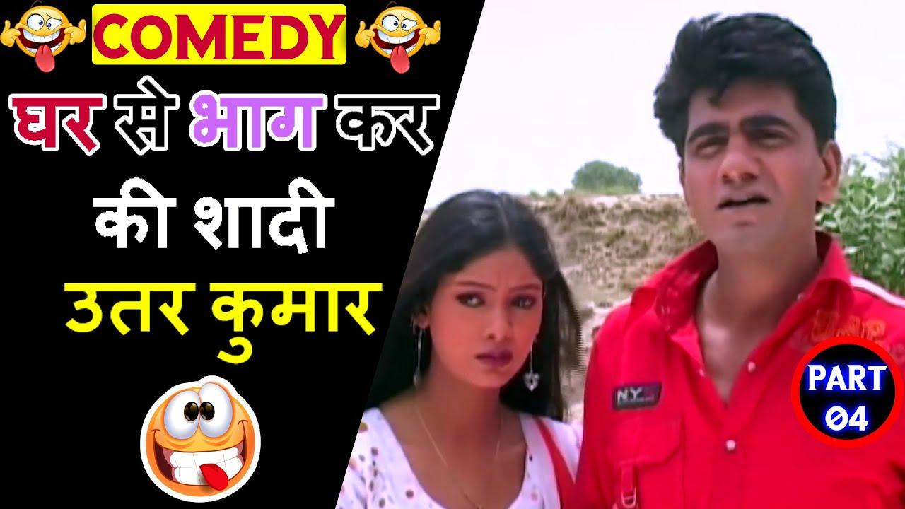घर से भागकर की शादी - Utar Kumar    Film Scene    Dhakad Chhora Hits    Haryanvi Videos
